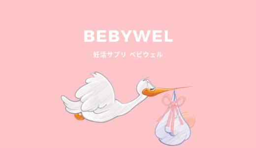 妊活サプリ ベビウェルの申し込み / 感想・評価(5件)