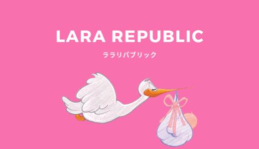Lara Republic(ララリパブリック)の申し込み / 感想・評価(5件)