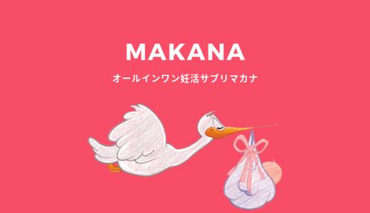 妊活サプリマカナの申し込み / 感想・評価(5件)