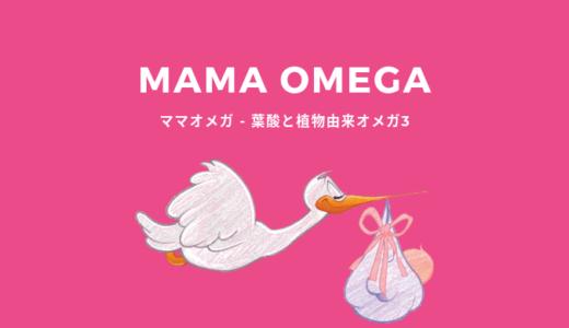 MamaOmega(ママオメガ)の申し込み / 感想・評価(5件)