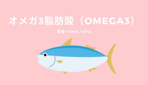 妊活に必須なオメガ3脂肪酸(OMEGA3)が含まれる葉酸サプリの比較